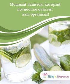 Мощный напиток, который полностью очистит ваш организм! Очень важно вести здоровый образ жизни. #Возьмите на заметку наш #очищающий напиток - он принесет большую пользу #организму! #Рецепты
