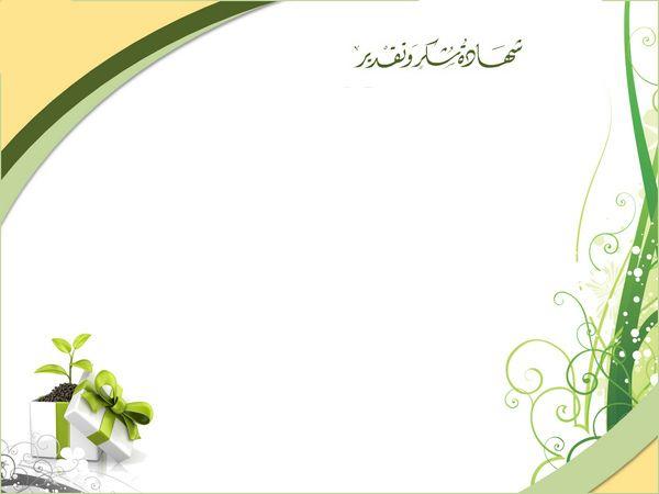 صور شهادات شكر وتقدير نموذج شهادة تقدير وشكر فارغ ميكساتك Flower Background Wallpaper Certificate Background Frame Border Design