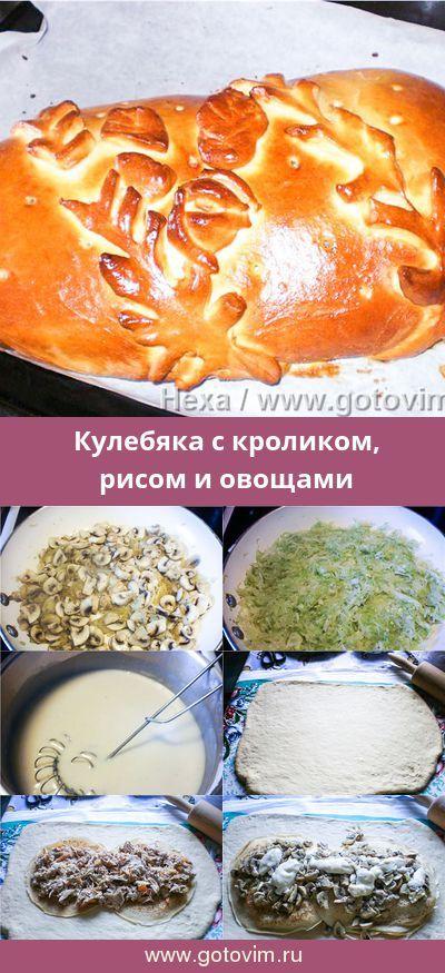 Кулебяка с кроликом, рисом и овощами. Рецепт с фoto #русская_кухня #пирог #мясной_пирог