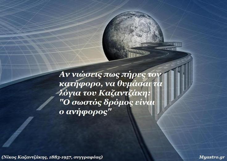 """Αν νιώσεις πως πήρες τον κατήφορο, να θυμάσαι τα λόγια του Καζαντζάκη: """"Ο σωστός δρόμος είναι ο ανήφορος"""""""