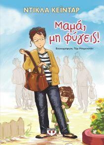 Μαμά, μη φύγεις! - Keydar Deakla | Public βιβλία