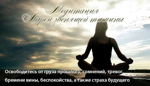 Эту медитацию можно использовать каждый день, по мере необходимости. Она освобождает от груза прошлого, сомнений, тревог, бремени вины, тревоги, беспокойства, а также страха будущего.