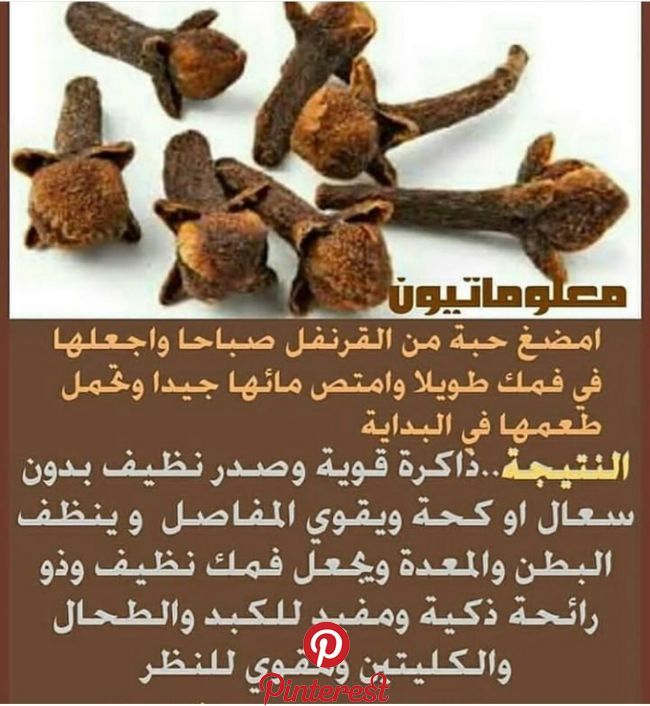 Pin By Yousef Qurban On علاج Pinterest Health Diet Health Fitness And Health Pin By Yousef Qur Health Facts Fitness Health Diet Health Fitness Nutrition