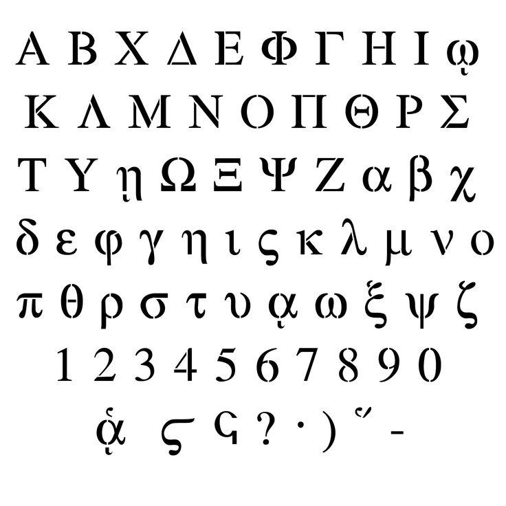 hello in greek writing alphabet