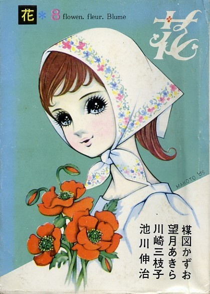 Takahashi Macoto : Hana#8, 1965 * Google for Pinterest pals1500 free paper dolls at Arielle Gabriels The International Paper Doll Society also Google free paper dolls at The China Adventures of Arielle Gabriel *