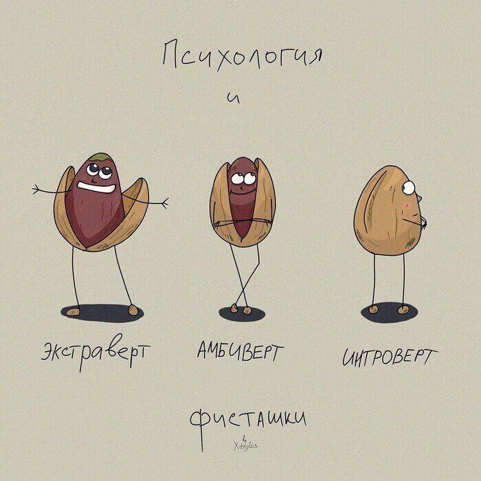 Психология смешное картинки
