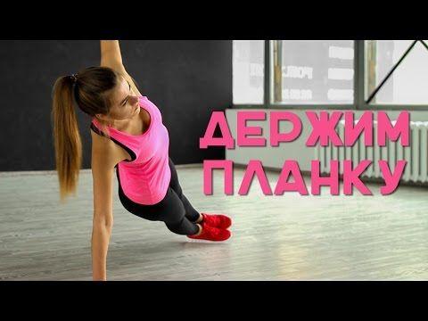 Планка. Самое эффективное упражнение для стройного тела [Workout | Будь в форме] ⋆ Забавное видео