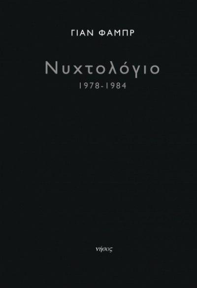 Νυχτολόγιο 1978-1984 - Γιαν Φαμπρ