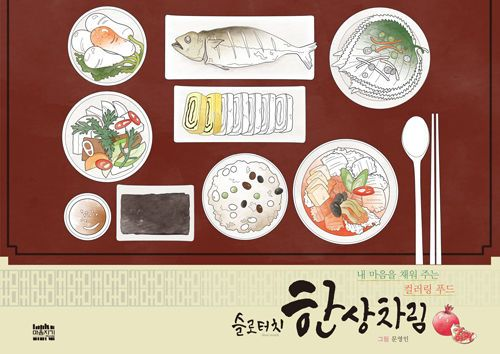 Happy Table Full Of Delicious Korean Food Coloring Book For Adult Painting