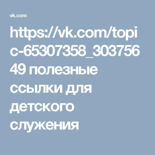 https://vk.com/topic-65307358_30375649 полезные ссылки для детского служения