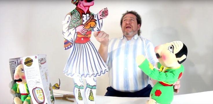 """Κυκλοφόρησε η κούκλα """"Καραγκιόζης"""" (βίντεο)"""