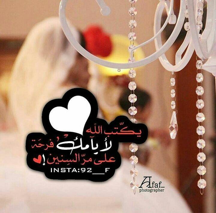 Pin By Mimo Sadek Hhs On حلم كل بنت Wedding Filters Happy Birthday Wishes Quotes Arab Wedding
