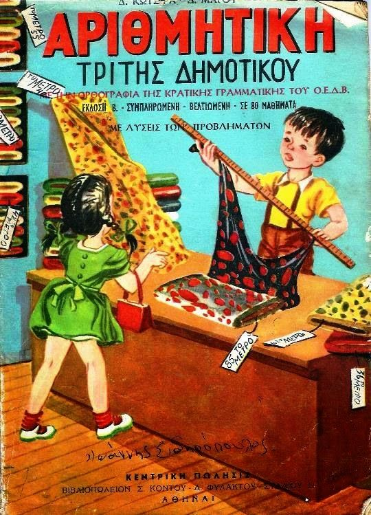 Λόλα, να ένα άλλο: Σχολικά βιβλία Δημοτικού / Α΄ Γραμματική - Αριθμητικη