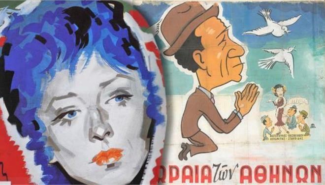 Οι κινηματογραφικές αφίσες της συλλογής HELLAFFI χαρακτηρίστηκαν μνημείο