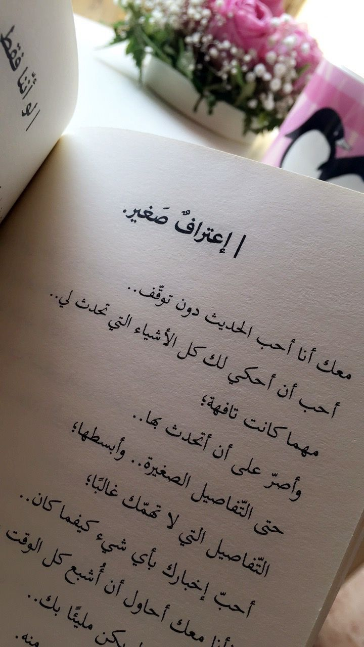 Pin By Habiba Jwd On سنابات Arabic Love Quotes Talking Quotes Quotes For Book Lovers