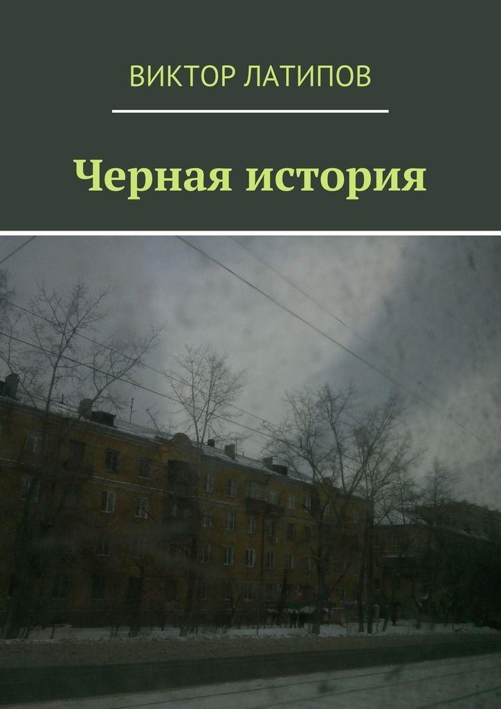 Черная история #любовныйроман, #юмор, #компьютеры, #приключения, #путешествия, #образование