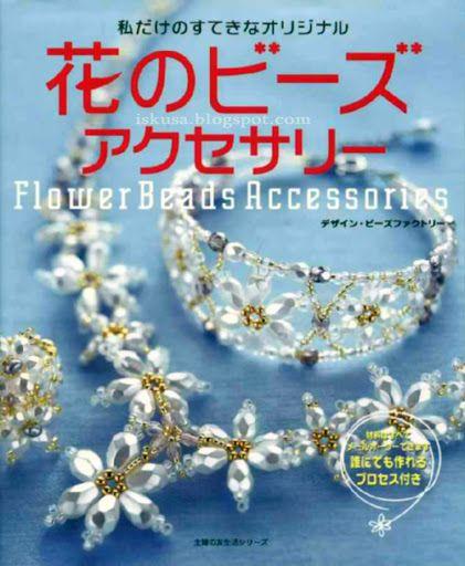 Flower Beads Accesorios - Mary N - Álbumes web de Picasa