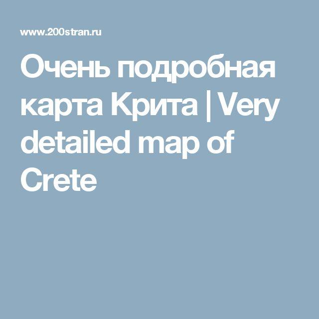 Очень подробная карта Крита   Very detailed map of Crete