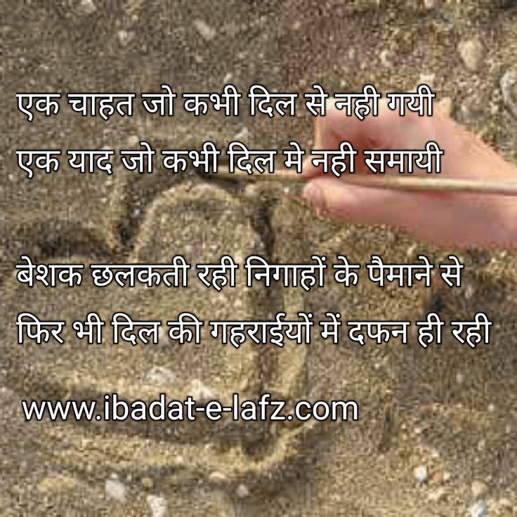 Ek chaahat jo kabhi dil se nahi gayi Ek yaad jo kabhi dil me nahi samaayi..