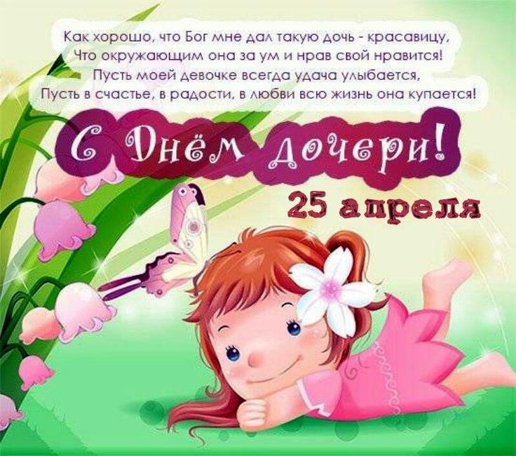 Открытки с праздником дочек