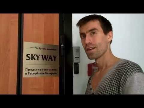 2014г  Sky Way обман РАССЛЕДОВАНИЕ Конструкторское бюро скайвей в Минске