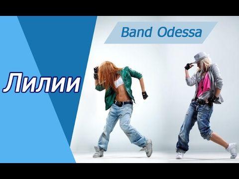 Веселая танцевальная музыка. #Band_ODESSA. #Лилии https://youtu.be/4Xy4dsB-qYQ