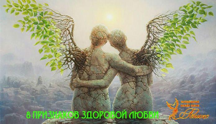 8 ~♥ПРИЗНАКОВ ЗДОРОВОЙ ЛЮБВИ♥~  1) КОГДА два человека вступают в любовные отношения, жизнь каждого из них становится насыщеннее, полнее и радостнее.  2) ПОМНИТЕ: чтобы выйти замуж за принца на белом мерседесе, нужно самой быть принцессой в красном порше.  Ваши жизненные ценности по большинству вопросов должны совпадать, иначе бесконечные споры не дадут вам покоя и внутренней гармонии любовных отношений.  3) ЛЮБЯЩИЙ человек не требует от партнера доказательств ответного чувства.  При здоровых…