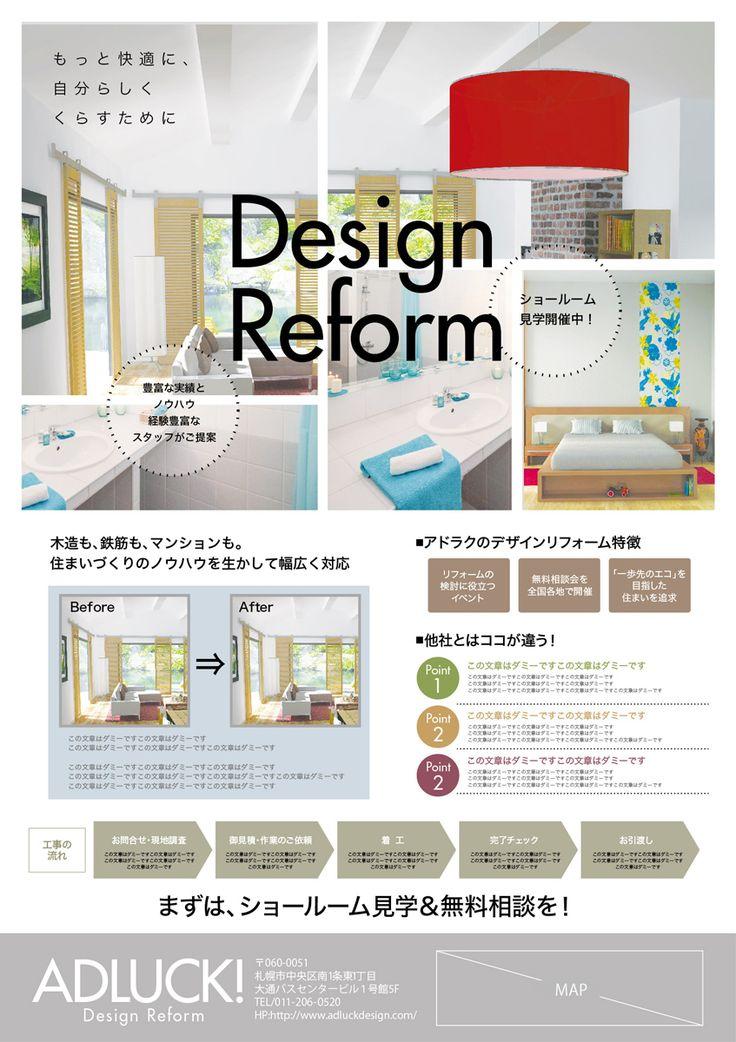 【このデザイン無料でDLできます!】 【デザインリフォーム】design reform シンプルデザイン