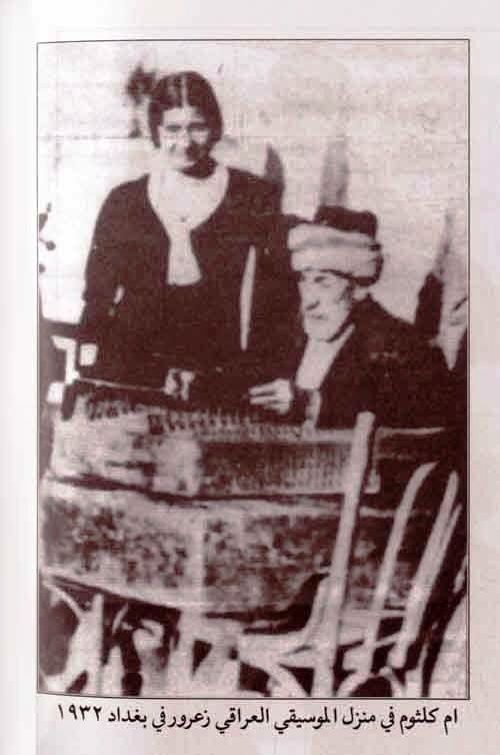 ام كلثوم في بغداد مع الموسيقي العراقي زعرور عام 1932