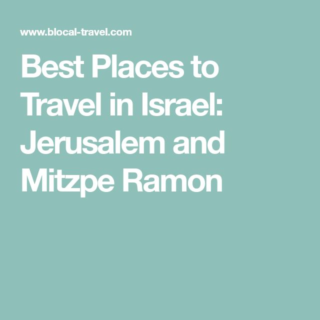 Best Places to Travel in Israel: Jerusalem and Mitzpe Ramon