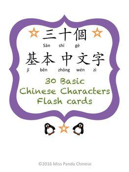 30 Basic Chinese Characters with 30 characters, matching picture with characters,  phrase/sentence cards, and activity pages.  This is an easy introduction packet for Chinese dual language programs, Chinese language immersion programs, and homeschool.