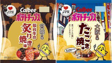 47都道府県の地元の味がポテチに第1弾は仙台牛の炙り焼き味たこ焼き味など17道府県
