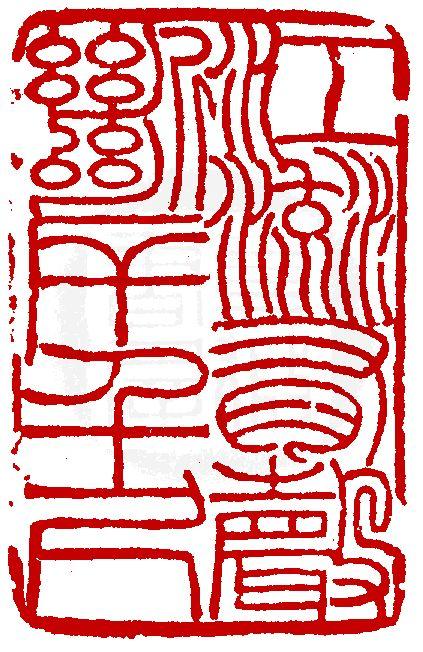 清代 鄧石如刻〔江流有聲斷岸千尺〕   印面長寬為3.33X3.33cm.                      Deng Shirú (ca. 1739/1743-1805) was a Chinese calligrapher during the Qing Dynasty (1644–1912).