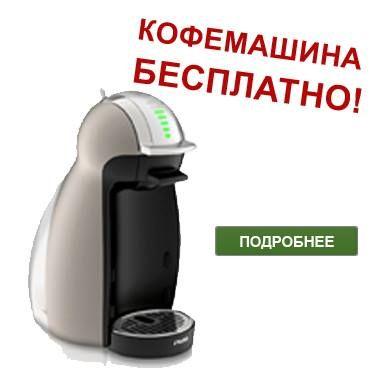 А мы продолжаем дарить предпраздничное настроение и подарки! На этот раз кофемашина - Dolce Gusto! Подробности http://lifezon.ru/information/15---15---15.