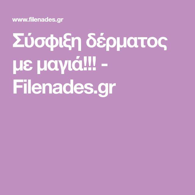 Σύσφιξη δέρματος με μαγιά!!! - Filenades.gr