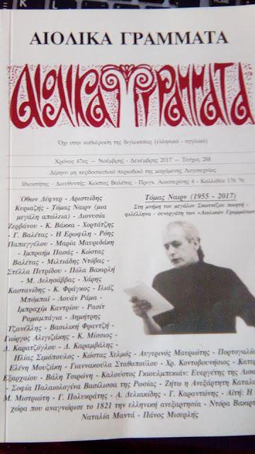 ΑΙΟΛΙΚΑ ΓΡΑΜΜΑΤΑ: Το νέο τεύχος του περιοδικού ΑΙΟΛΙΚΑ ΓΡΑΜΜΑΤΑ Νοέμ...