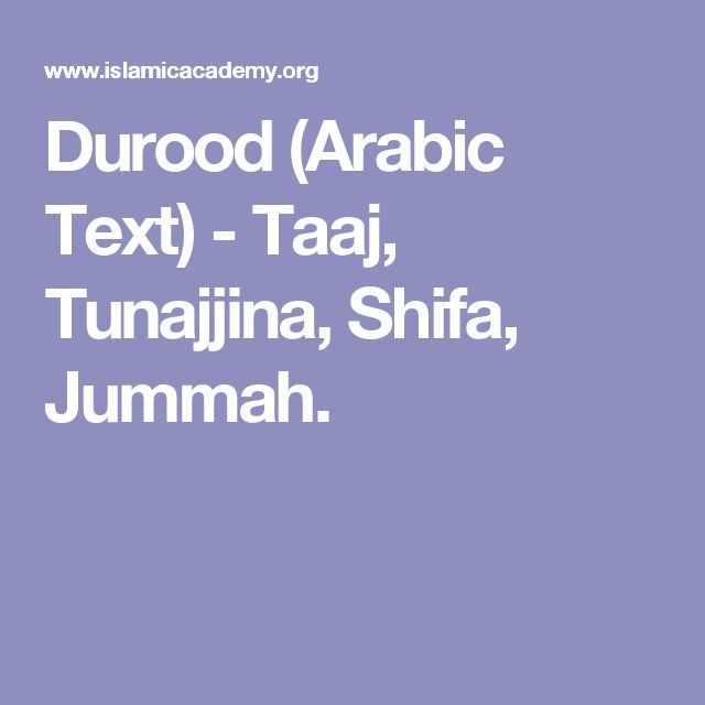 Durood (Arabic Text) - Taaj, Tunajjina, Shifa, Jummah.