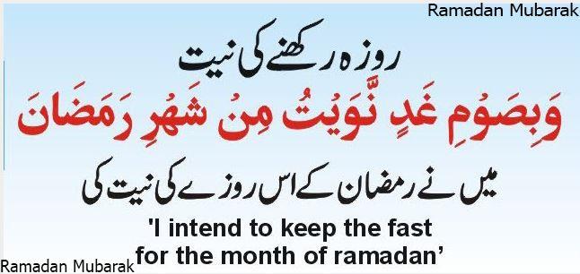 Ramadan Dua Dua For Ramadan Islamic Love Quotes Ramadan Quotes