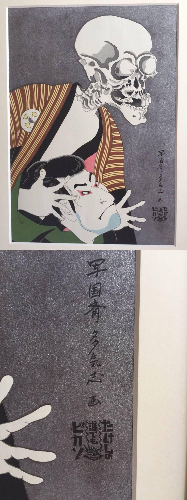 ◆限定50部◆ 写国斉多気志 写楽・国芳 「幻の木版... - ヤフオク!