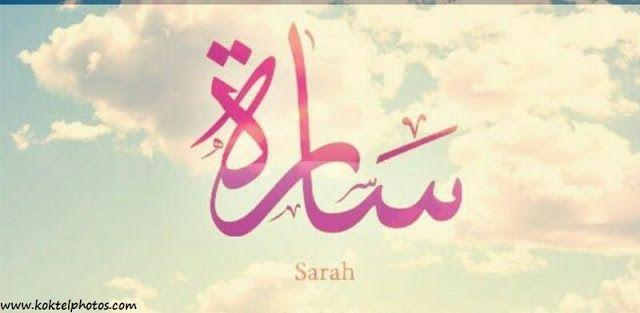صور مكتوب عليها سارة Sarah Arabic Calligraphy My Love