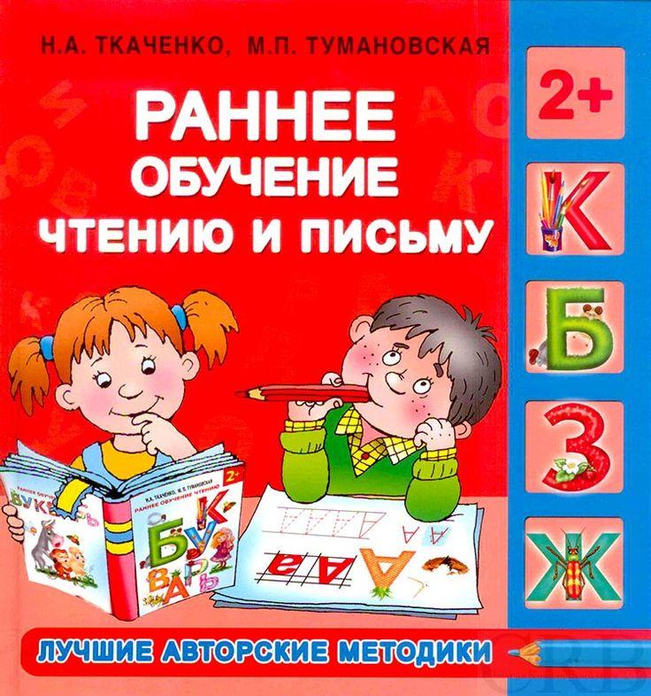 Ранее обучение чтению и письму. Лучшие авторские методики. Н. А. Ткаченко, М.П. Тумановская