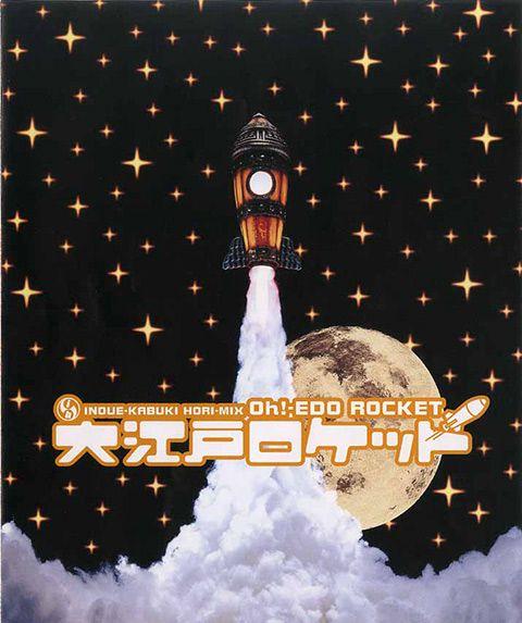 INOUE KABUKI HORI-MIX「大江戸ロケット」/劇団☆新感線