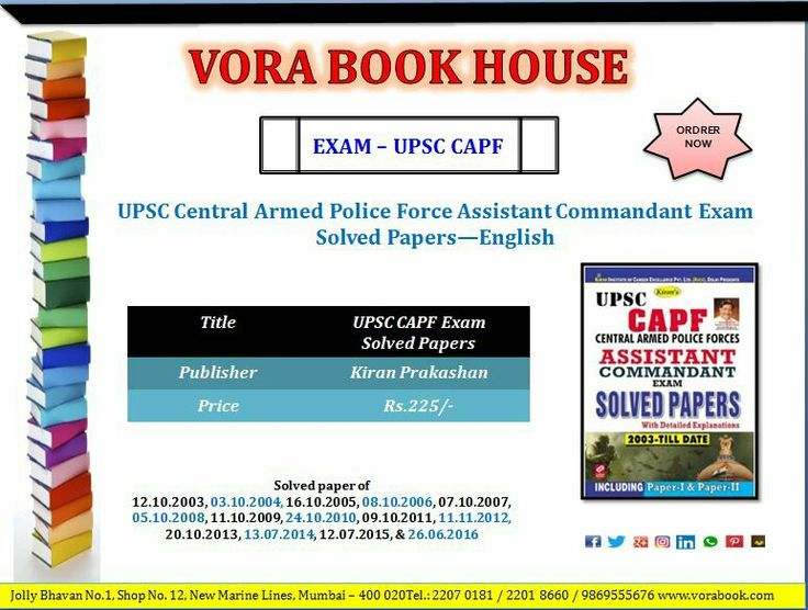 Title - UPSC CAPF Central Armed Police Force Assistant Commandants Exam Solved Papers - English  Publisher - Kiran Prakashan  Price - Rs.225/- #vorabookhouse #books #law #exam #upsc #capf #central #police #force #assistant