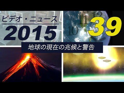 アルシオン・プレヤデス-ビデオニュース No.39 2015:UFOの目撃、陰謀、奇妙な現象