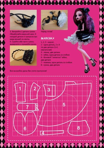 Monster High doll clothes patterns