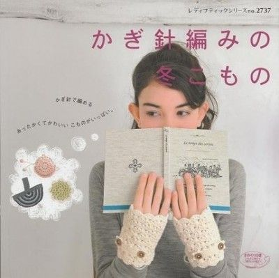 Many links to reading Japanese pattern books. Japanese knit/crochet patterns are always inspirations with great charts.
