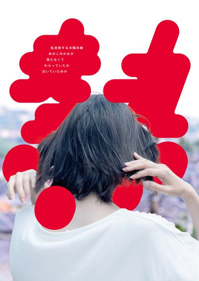 Japanese typographic poster design by Sawai Shingo  Love the interaction between…