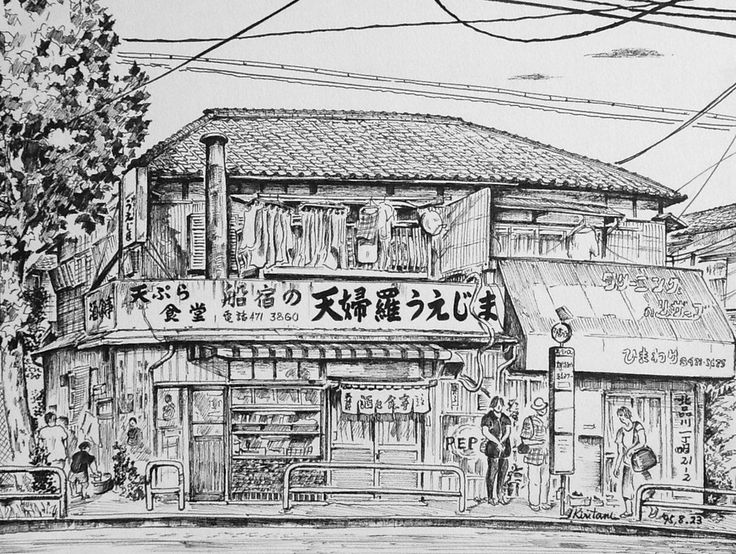 Artist - Itsuo Kiritani   Title - Tempura Restaurant, Kitashinagawa(天ぷら屋、北品川)   Dimensions - (21.5cm x 28.4cm)Year - 1995  Media - Pen and Ink on Paper   Exhibition - ANA InterContinental Tokyo  Nov. 9, 2015 - Feb. 9, 2016     Inquiry