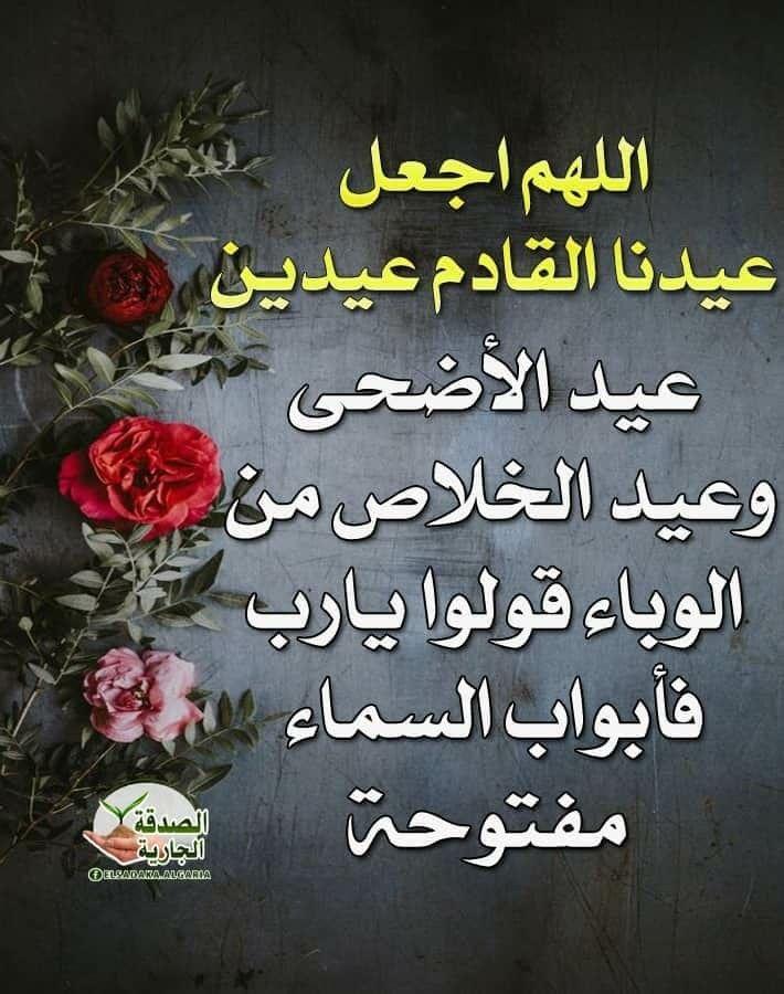 Pin By Fotokar Eid On عيد مناسبة Arabic Calligraphy Islam