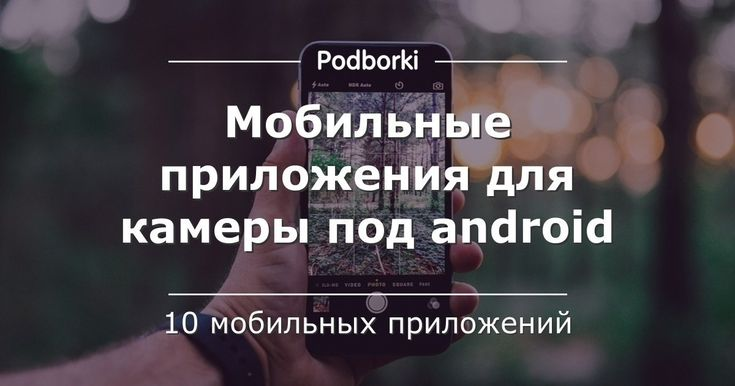Мобильные приложения для камеры под android